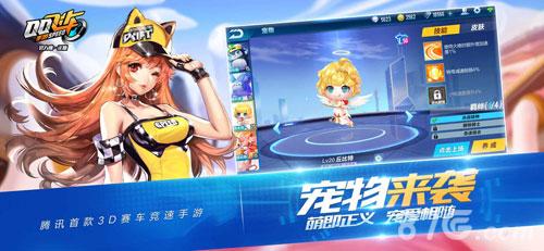 QQ飞车手游截图5