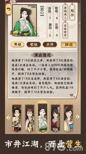 老江湖苹果版截图3