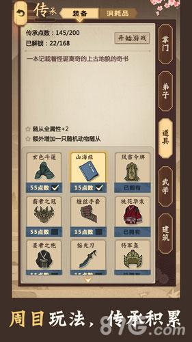老江湖苹果版截图1