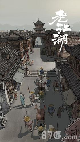 老江湖苹果版截图2