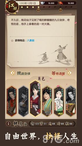 老江湖苹果版截图5