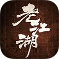 老江湖苹果版