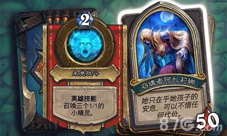 炉石传说窃魂者阿扎丽娜