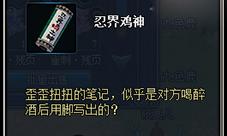 火影忍者OL手游忍界鸡神有什么用 忍界鸡神作用介绍