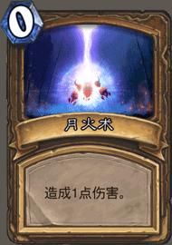 炉石传说月火术