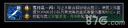 火影忍者OL手游羁绊组合技能1