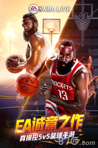 NBA LIVE九游版截图1