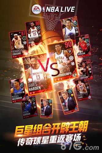 NBA LIVE九游版截图2