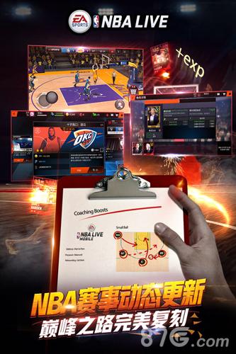 NBA LIVE九游版截图3