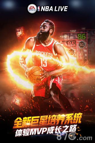 NBA LIVE九游版截图4