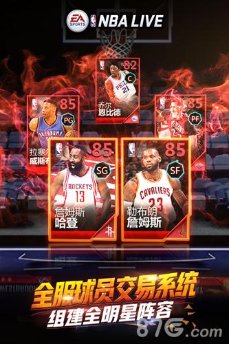 NBA LIVE九游版截图5