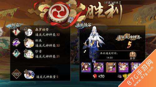 阴阳师百战荒川推荐式神4