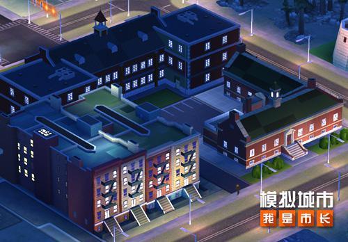 《模拟城市:我是市长》高考周来临 建造你的大学城