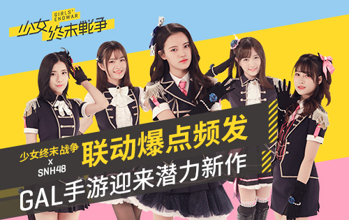 《少女终末战争》x SNH48联动爆点频发