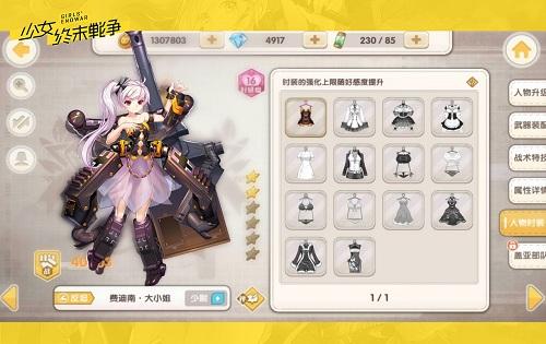 少女终末战争4