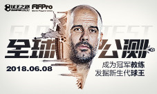 FIFPro正版授权手游《球王之路》今日全球公测