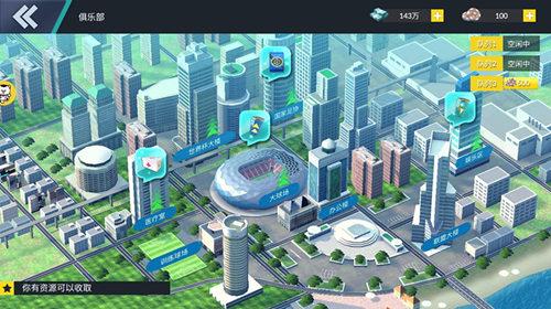 真实模拟足球俱乐部经营