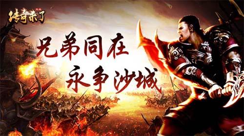 《传奇来了》合服战火重燃 谁才是最强王者