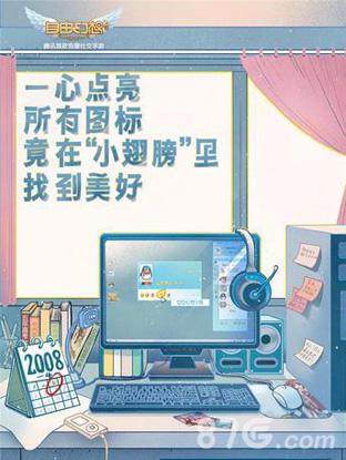 自由幻想手游情怀海报2