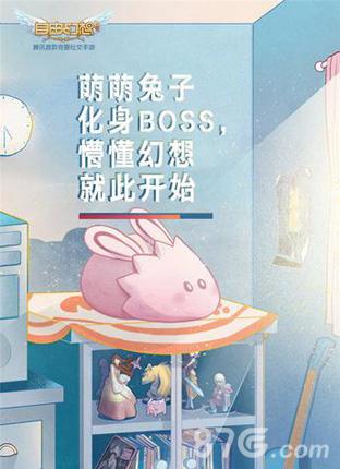 自由幻想手游情怀海报3