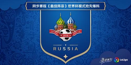 《最佳阵容》手游世界杯模式抢先爆料