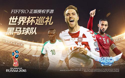 不可忽视的球队《足球梦之队》世界杯巡礼之黑马