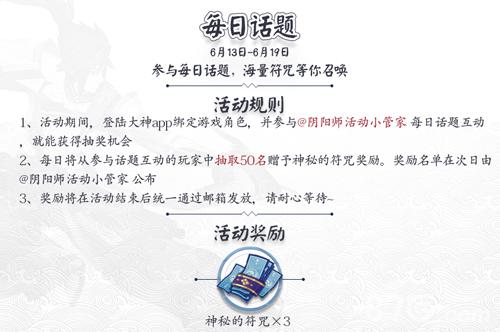 阴阳师接入网易大神APP3