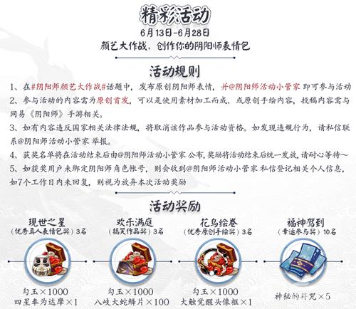 阴阳师接入网易大神APP4