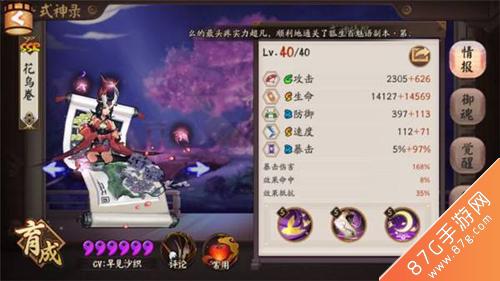 阴阳师妖狐秘闻副本平民阵容4