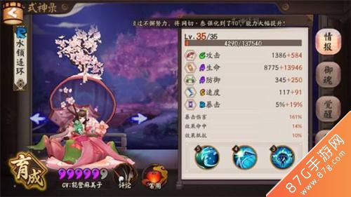 阴阳师妖狐秘闻副本平民阵容5