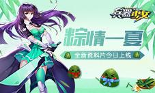 粽情一夏《兵器少女》全新资料片今日上线