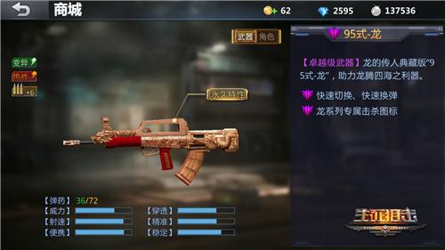 生死狙击3