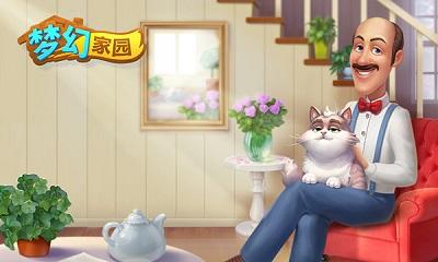 《梦幻家园》试玩:暖心故事搭配模拟经营