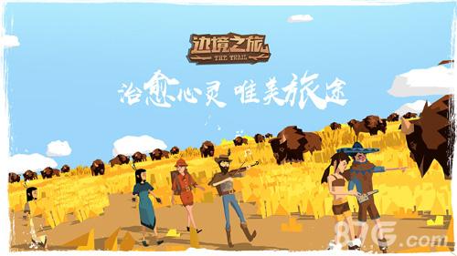 新大陆都在讲中国话《边境之旅》箱子标签上线