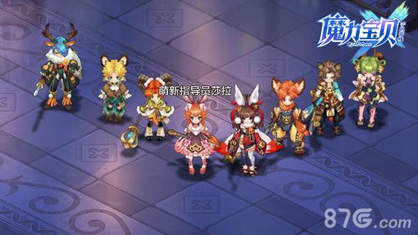 魔力宝贝手游宠物幻化4