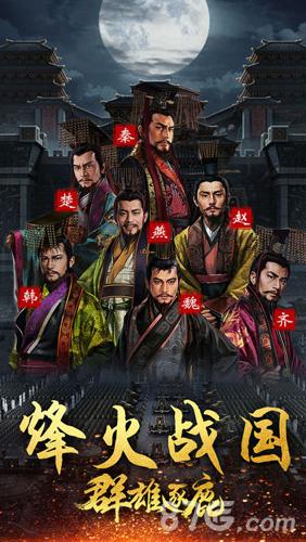 大秦江山截图1