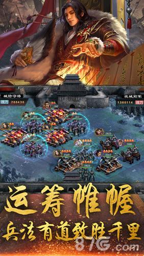 大秦江山截图2