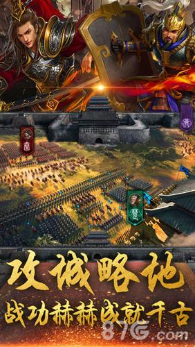 大秦江山截图3