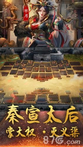 大秦江山截图4