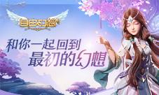 騰訊首款有愛社交手游《自由幻想》宣傳片