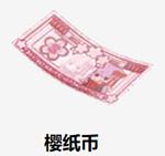 FGOCCC联动樱纸币