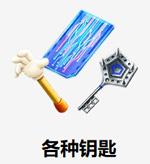 FGOCCC联动钥匙