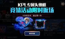 王者荣耀KPLS3赛季头像框限时返场 秘宝礼盒抢购