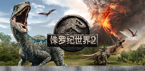 咪咕互娱独代发行《侏罗纪世界2》官方同名手游