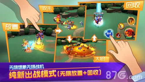 超燃之战截图3