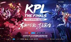 王者荣耀6月22日KPL春季赛总决赛门票预售正式开启