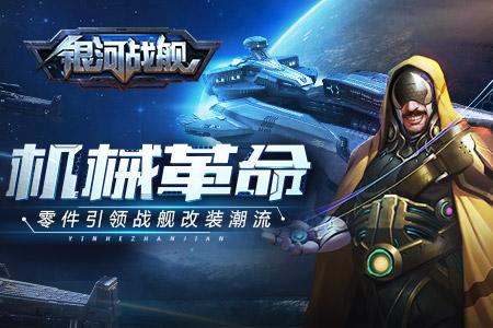 机械革命《银河战舰》零件引领战舰改装潮流