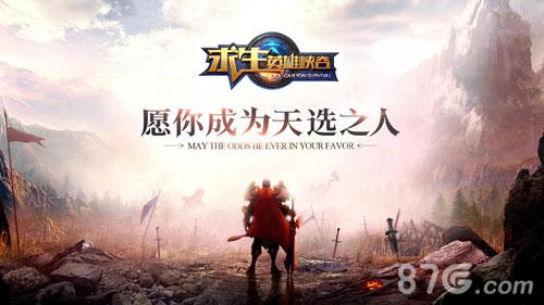求生:英雄峡谷礼包宣传1