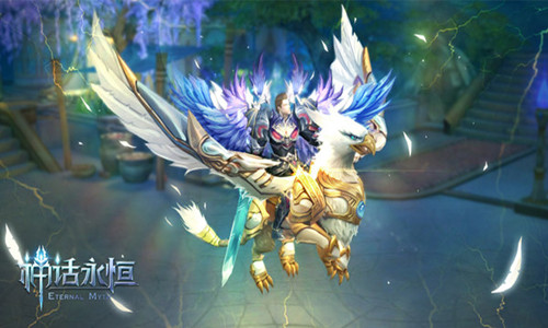 神话永恒5