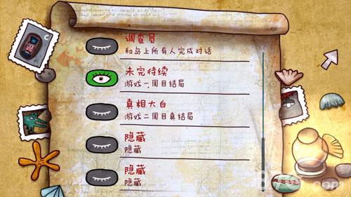 迷失岛2通关图文攻略图片
